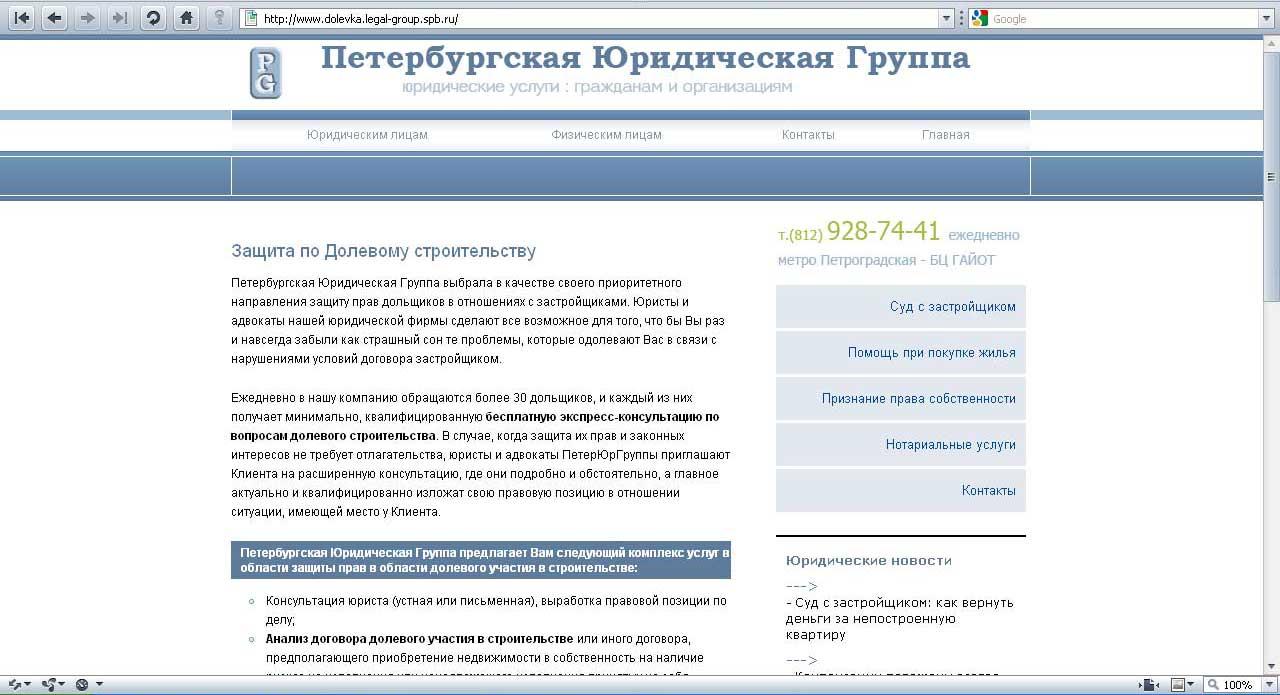 Петербургская юридическая группа